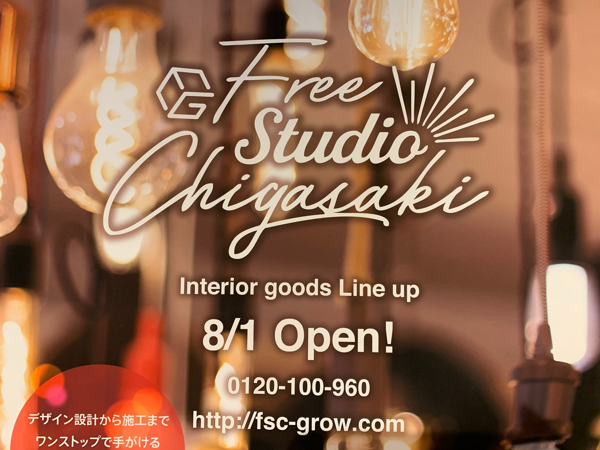 Fee studio chigasakiグロウ茅ケ崎